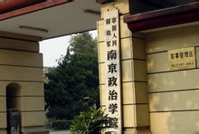 The PLA Nanjing Institute of Politics