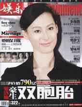 Entertainment Weekly: Cina Entertainment Weekly